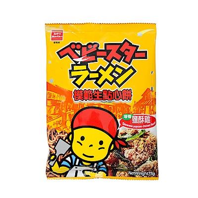 模範生點心餅 塔香鹽酥雞口味(78g)