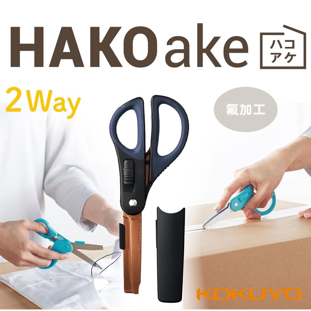 KOKUYO 兩用機能剪刀(氟加工)-黑
