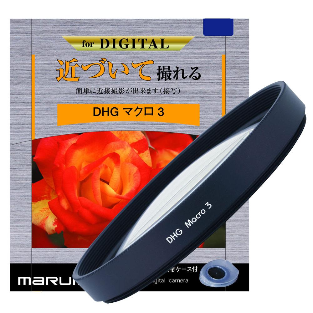 Marumi DHG Macro 3數位鍍膜近攝鏡 58mm(+3/公司貨)