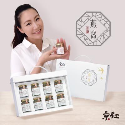 養生料理專家京紅 新一代冰糖燕窩熱飲2盒組(8罐/盒)