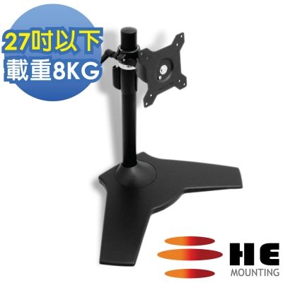 HE 27吋以下LED/LCD鋁合金多功能桌上型支架(H011TS)