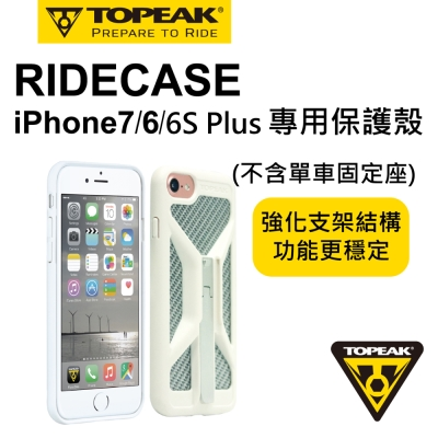 TOPEAK RIDECASE iPhone7/6/6s Plus 專用保護殼(白)