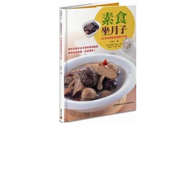 素食坐月子: 80 道滋補養身調理月子餐(《素食媽媽歡喜坐月子》暢銷紀念版)