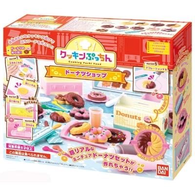 魔法廚房 甜甜圈小舖