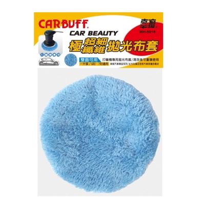 快 CARBUFF 車痴極超細纖維拋光布套3入  6~7吋  MH~8016