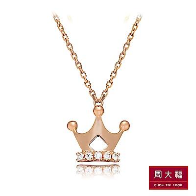 周大福 皇冠鑲鑽18K玫瑰金項鍊