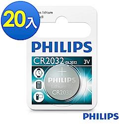 PHILIPS飛利浦鈕扣型電池CR2032 (20入)