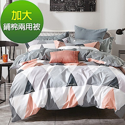 Ania Casa夢幻幾何 加大鋪棉兩用被套 100%精梳純棉 加大床包四件組