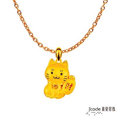 J code真愛密碼金飾 招財貓咪黃金墜子-立體硬金款 送項鍊
