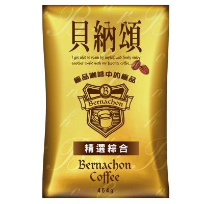 貝納頌咖啡豆-精選綜合(1磅)
