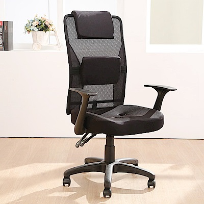 邏爵LOGIS-衛斯人體工學三孔座墊辦公椅/電腦椅/主管椅/工學椅