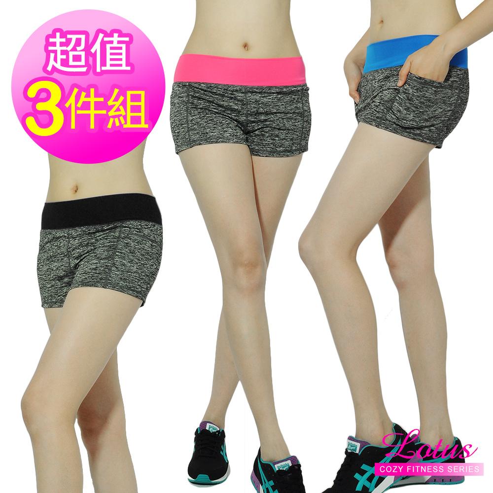 運動褲 撞色蜜桃臀小口袋緊身速乾運動短褲-超值三件組 LOTUS