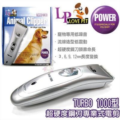 LOVE PET樂寶《寵物專用電剪》TURBO-1000