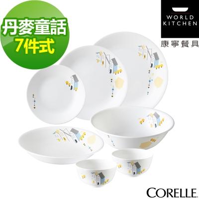 CORELLE康寧-丹麥童話7件式餐盤組-702