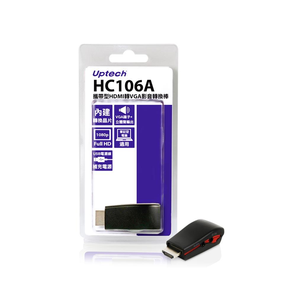 Uptech HDMI轉VGA影音轉接頭 (HC106A)