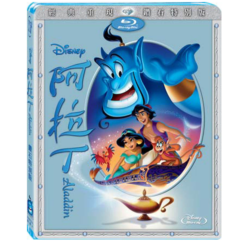 阿拉丁鑽石版  Aladdin Diamond Edition   藍光 BD