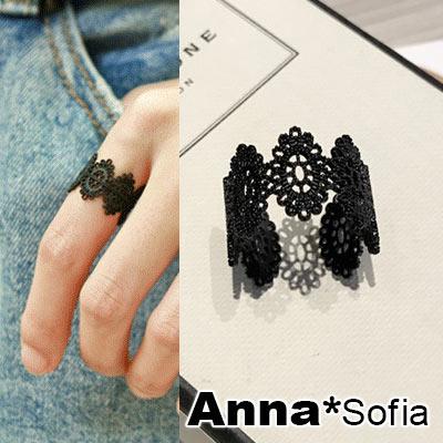 【2件399】AnnaSofia 魅惑宮廷蕾絲 開口戒指(神秘黑系)