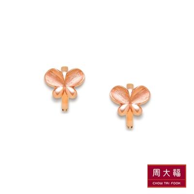 周大福 髮絲紋蝴蝶18K玫瑰金圈式耳環