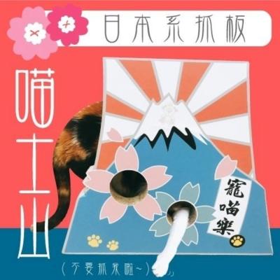寵喵樂櫻花富士山立體造型貓抓板SY-357