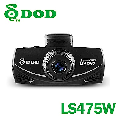 DOD LS475W 星空監控級SONY感光元件 1080P GPS 行車記錄器-急速配