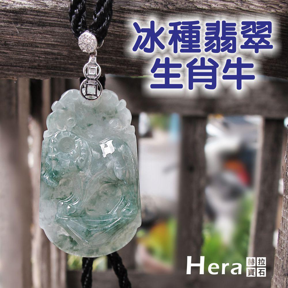 Hera 絕美天然A貨冰種翡翠十二生肖項鍊(生肖牛)