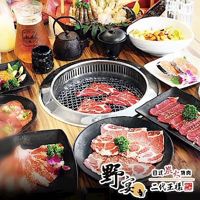 (全台多點)野宴日式炭火燒肉二代王樣2人極上餐吃到飽(2張)