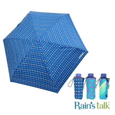Rains talk 抗夏翻玩幾何抗UV五折手開傘 3款可選
