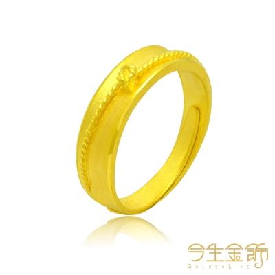 今生金飾 純黃金對戒款 永結同心男戒