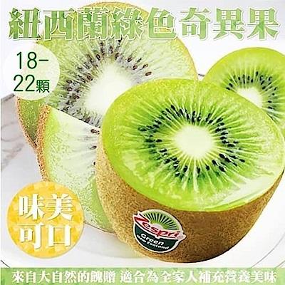 【天天果園】紐西蘭Zespri綠奇異果3.3kg(18-22顆/箱)
