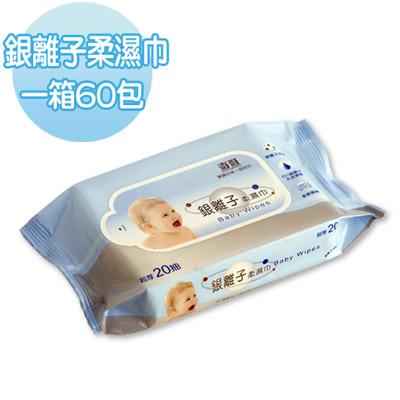 【奇哥】銀離子柔濕巾(20抽)1箱60包