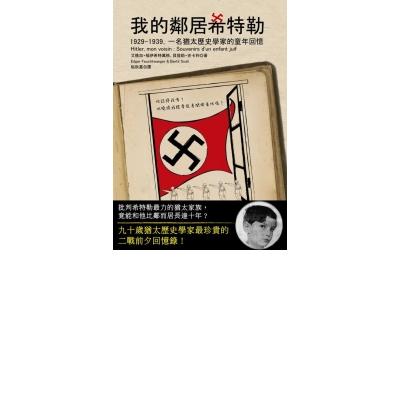 我的鄰居希特勒: 1929 - 1939 ,一名猶太歷史學家的童年回憶