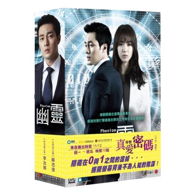 幽靈 DVD  又名 真愛密碼