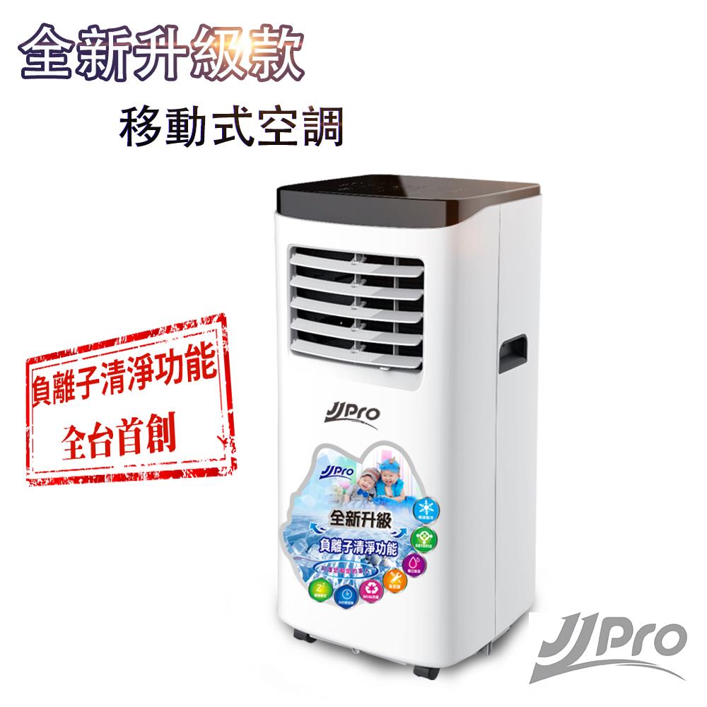 JJPRO家佳寶 8000BTU 4-5坪移動式冷氣 升級款JPP01 @ Y!購物