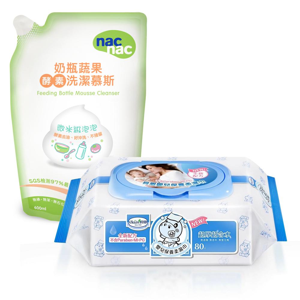 貝恩 NEW嬰兒保養柔濕巾/箱+nac nac 酵素奶瓶蔬果洗潔慕斯補充包600ml