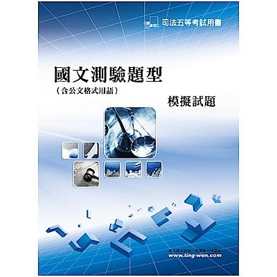 國文測驗題型(含公文格式用語)模擬試題(9版)