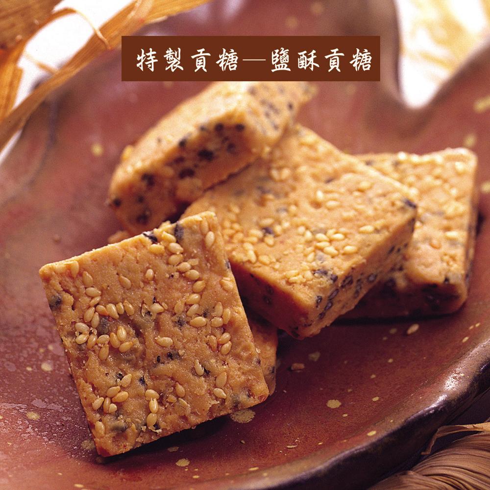 聖祖貢糖 鹽酥貢糖(12入/包)
