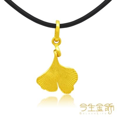 今生金飾 畫出杏福 墜 純黃金墜飾