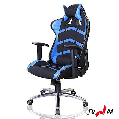JUNDA 人體工學狂者之韌電競椅/圓筒腰/賽車椅/超跑椅(炫彩藍)