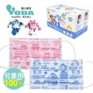 YoDa 波力平面防塵兒童口罩100片/盒裝-(共2款可選)