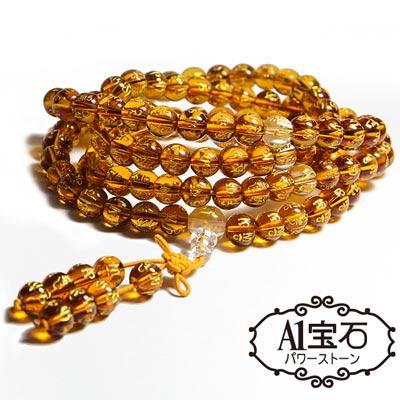 A1寶石 招財開運-黃水晶108念珠-名師指定款(含開光加持)