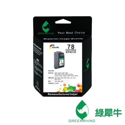 綠犀牛 for HP NO.78 C6578DA 彩色環保墨水匣