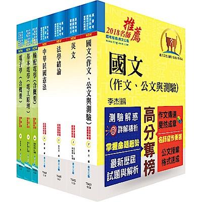 鐵路特考員級(電力工程)套書(贈題庫網帳號、雲端課程)