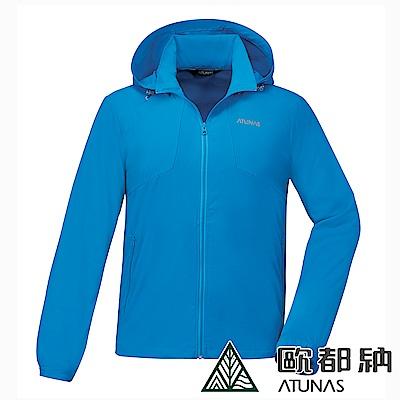 【ATUNAS 歐都納】男款休閒防曬抗UV透氣輕量連帽外套A-G1805M亮藍