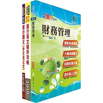 華南銀行(風險管理人員)套書(贈題庫網帳號、雲端課程)