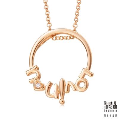 點睛品 愛情密語 18K玫瑰金only u 環狀鑽石項鍊
