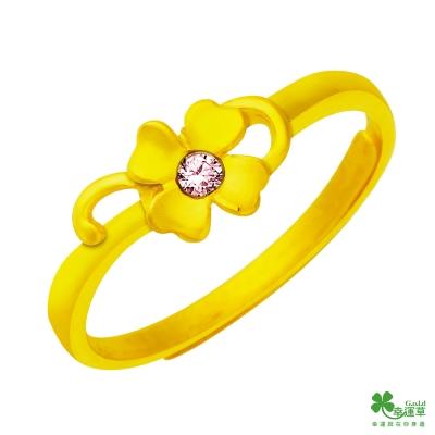 幸運草 柔媚黃金戒指