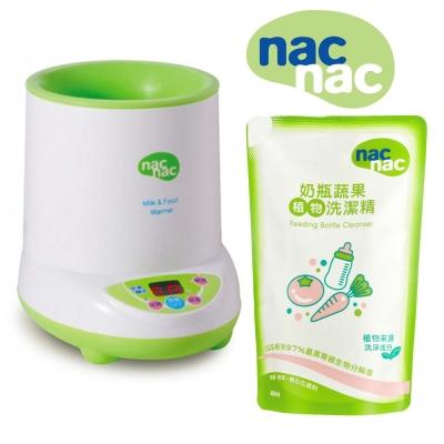 nac nac 微電腦多功能溫奶器+奶蔬洗潔精套餐