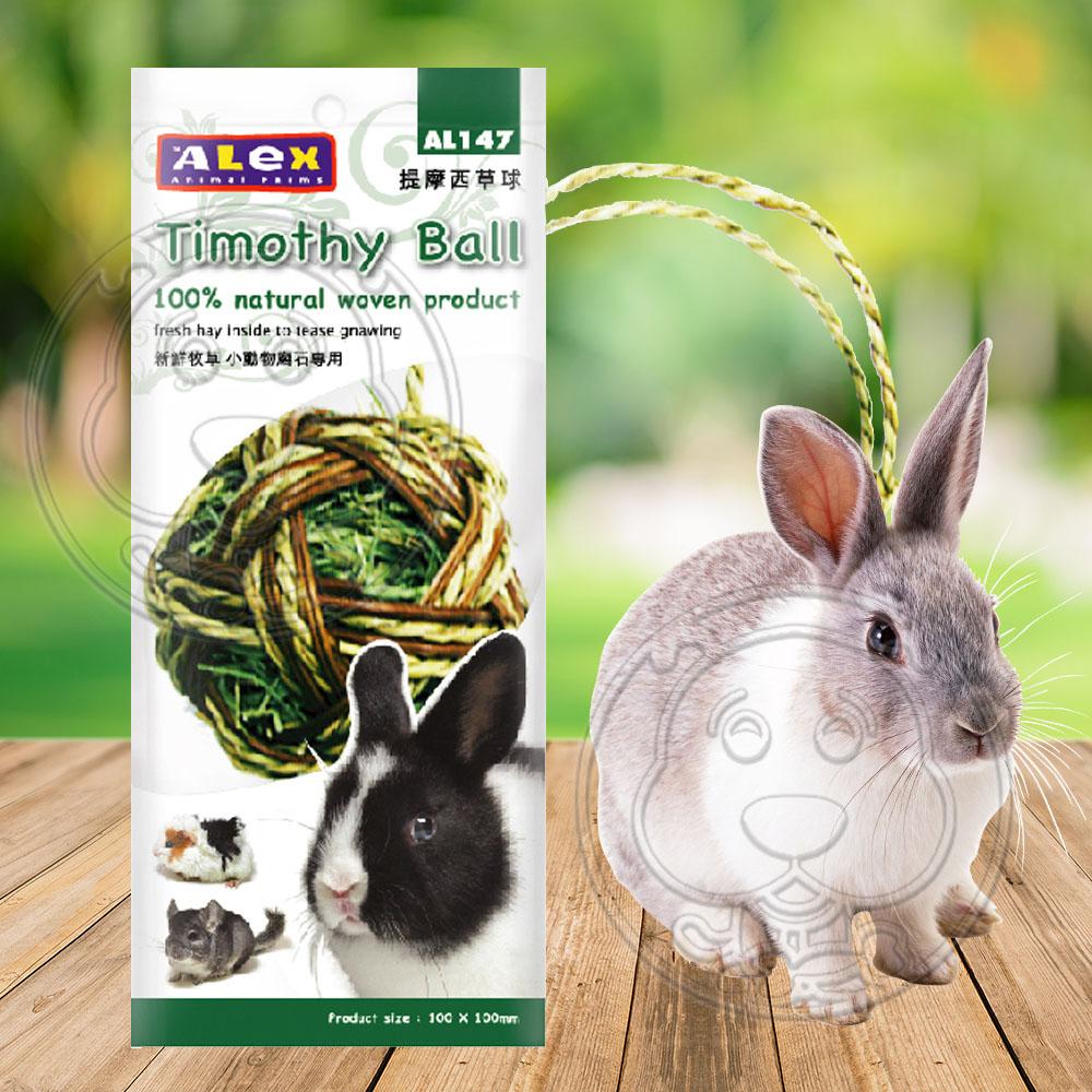 Alex力士AL147鼠兔用提摩西草球磨牙球-60g顆