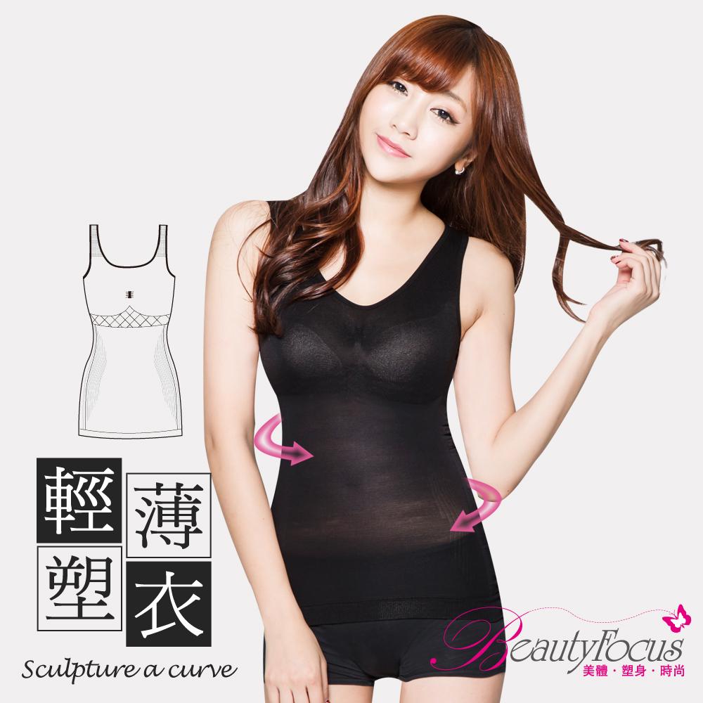 塑衣 彈力舒適內搭塑身衣(背心款/黑)BeautyFocus