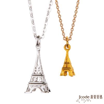 J'code真愛密碼 牡羊座守護-艾菲爾鐵塔黃金純銀成對墜子(女金/男銀)送項鍊